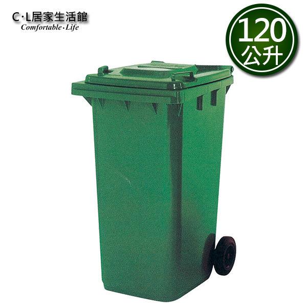 【 C . L 居家生活館 】Y739-1 120公升資源回收拖桶/垃圾桶/資源回收桶/環保箱/清潔箱