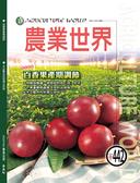 農業世界雜誌六月份442期