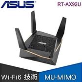 【南紡購物中心】ASUS 華碩 RT-AX92U AX6100 Ai Mesh 三頻 WiFi 無線路由器(分享器)