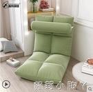 懶人沙發榻榻米床上靠背椅子女生可愛臥室單人飄窗小沙發折疊椅子 NMS蘿莉新品