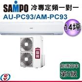 【信源】14坪【SAMPO 聲寶 PICOPURE冷專定頻一對一冷氣】AM-PC93+AU-PC93 含標準安裝