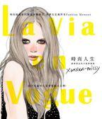 (二手書)La Via en Vogue時尚人生:經典單品的不敗穿搭術