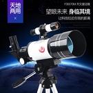 望遠鏡天文望遠眼鏡專業觀星太空深空10000高清高倍兒童成人學生入門級 智慧e家LX