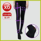 機能塑身 九分/全長 美腿褲襪 【買3送3雙】