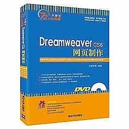 簡體書-十日到貨 R3Y【Dreamweaver CS6網頁製作】 9787302379591 清華大學出版社 作者:九州書源