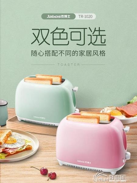 杰博士烤面包機迷你小型家用早餐多士爐土吐司加熱面包2片全自動好樂匯