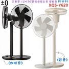 【原廠公司貨】±0正負零 XQS-Y620 12吋DC節能遙控立扇 電風扇