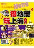 (二手書)搭地鐵.玩上海(12'-13'版)