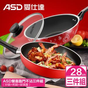 【ASD 愛仕達】雙喜臨門雙鍋組(28cm不沾小炒鍋+28cm不沾平煎