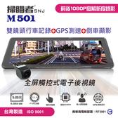 【掃瞄者】M501全屏觸控式電子後視鏡 前後雙鏡頭+倒車顯影+GPS測速器 *贈送32G記憶卡 限時特惠~