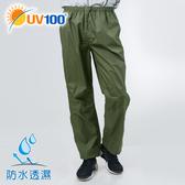UV100 防曬 抗UV 曠野防水透氣收納褲-中性