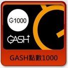 【綠蔭-全店免運】點數卡-GASH 10...