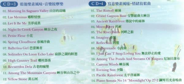 心靈SPA桃花源 CD 4片裝 (購潮8)