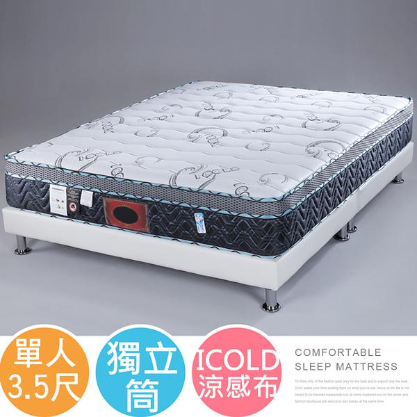 YoStyle 哈倫ICOLD涼感獨立筒床墊-單人3.5尺 租屋 適用單人床架 床台 掀床