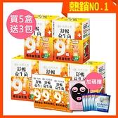 超殺!!!!台塑生醫 舒暢益生菌(30包入/盒)x5盒+贈益生菌隨身包3包(共15條)