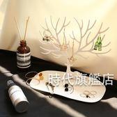 耳環珠寶盒鹿角樹形創意項鍊首飾展示架耳環架手鐲手鍊飾品收納盒首飾架掛架免運
