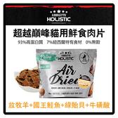 【力奇】超越巔峰 貓用鮮食肉片-羊+鮭+綠貽貝+牛磺酸25g (AD-1003) -80元 可超取(D102P21)