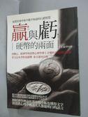【書寶二手書T1/行銷_XDO】贏與虧-硬幣的兩面_王汝中