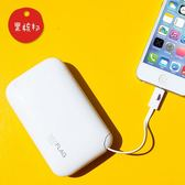 蘋果6s迷你可愛沖行動電源便攜iphone8/7plus原裝5移動電源超薄帶線