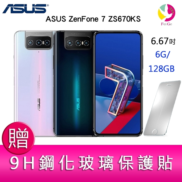 分期0利率 華碩 ASUS ZenFone 7 ZS670KS(6GB/128GB) 6.67 吋 5G上網手機 贈『9H鋼化玻璃保護貼*1』