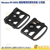 Marsace NP-D800 D810 機身專用防滑快裝板 公司貨 FOR Nikon D800 D810 快拆板
