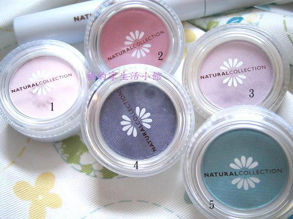 *禎的家* 英國 Natural Collection 自然彩妝 可愛眼影餅