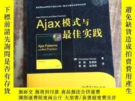 二手書博民逛書店Ajax模式與最佳實踐罕見(美)Christian Gross著
