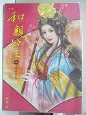 【書寶二手書T7/言情小說_BMA】和親公主(参)-冒牌貴妃_鮮橙