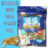 *KING*日本CAL PET元氣王-減鹽1/2小魚乾 50g 貓零食 犬貓通用