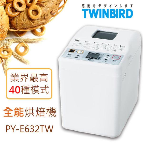 Twinbird多功能製麵包機 PY-E632TW