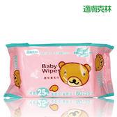 適膚克林 嬰兒濕巾80+20p/包