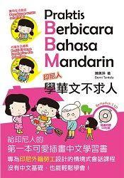 印尼人學華文不求人 (Praktis Berbicara Bahasa Mand