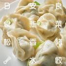 【彰化韭菜豬肉水餃/噹普拎】嚴選無毒無藥...