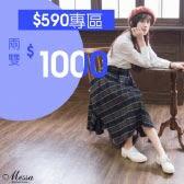 ❤清倉大拍賣►1雙$590任2雙$1000