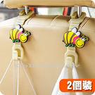 【萊爾富199免運】可愛卡通汽車椅背多功能掛鉤 2個裝 座椅掛鉤 車用S掛鉤
