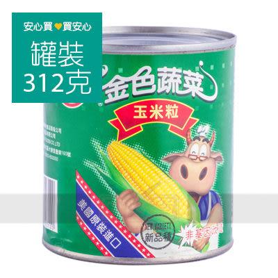 【牛頭牌】玉米粒312g/罐,非基因改造,不添加防腐劑