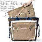 內膽包內膽包超輕內襯撐型包中包收納化妝包分隔袋整理包 快速出貨