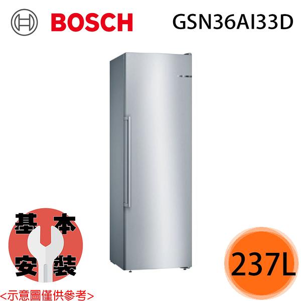 【Bosch 博世】237L 獨立式單門冷凍櫃 GSN36AI33D 經典銀 基本安裝免運費