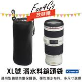 放肆購 Kamera XL號 潛水料鏡頭袋 閃光燈 鏡頭筒 保護袋 鏡頭套 保護套 Canon Nikon Sony 大砲 鏡頭