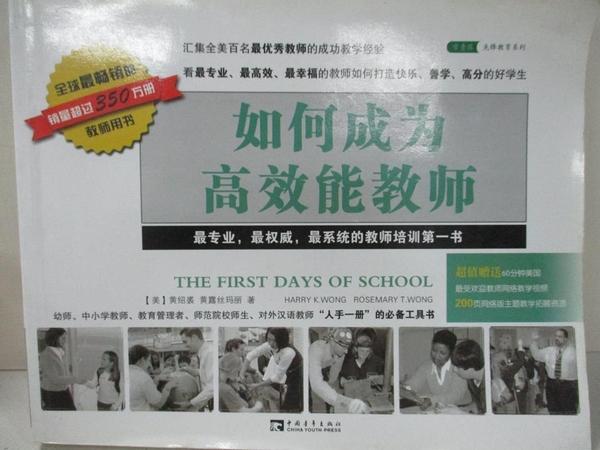 【書寶二手書T1/進修考試_D72】如何成為高效能教師_[美]黃紹裘 黃露絲瑪麗