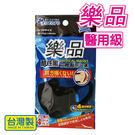 【樂品】3D成人醫用口罩 4枚-酷炫黑|四層式 台灣製 拋棄式口罩
