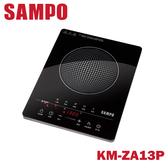 SAMPO聲寶 微電腦觸控不挑鍋黑晶電陶爐 KM-ZA13P