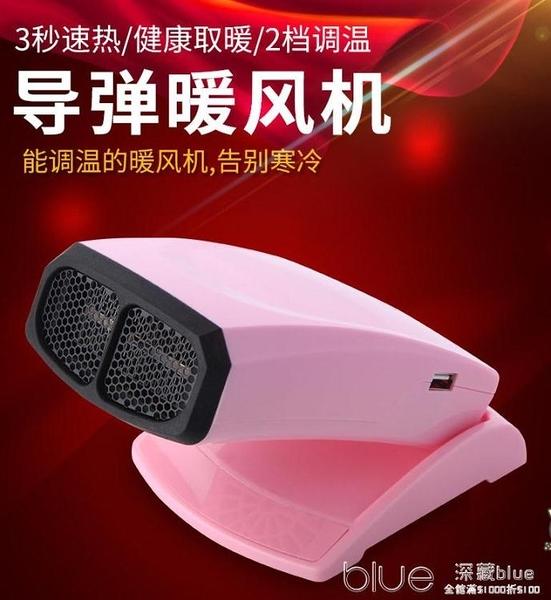 冬季跨境110V暖風機 帶USB充電桌面迷你小型取暖器 工廠貨源 【2021新春特惠】 YYJ