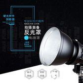 閃光燈標準罩標罩鋁燈罩三爪保榮通用卡口攝影燈影室燈附件硬光