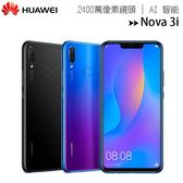 HUAWEI nova 3i 前後雙鏡頭AI智能美顏機(4G/128G)