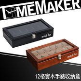 TIME MAKER 實木質感 加大手錶盒(TM-13)附鎖扣 12入手錶收納盒 收藏盒 珠寶盒 首飾品盒 展示盒