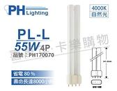 PHILIPS飛利浦 PL-L 55W 840 4000K 自然光 4P 緊密型燈管_PH170070
