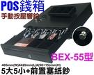 ShenChao BEX-55 錢箱 錢櫃 錢屜 五鈔五幣 有暗櫃 收銀機 手動按鈕 附鈴聲響鈴