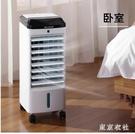 220V 空調扇制冷器小型家用宿舍單冷風機加濕移動水空調冷氣風扇  LN4405【東京衣社】