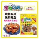 【寵物廚房】高鈣雞肉小魚乾180g(PK-010)*6包(D311A10-1)